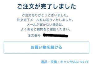 ディズニーグッズl購入必勝法!