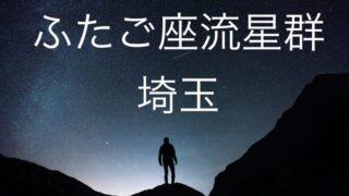 埼玉の流星群スポット