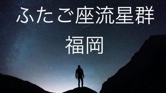 福岡ふたご座流星群の穴場スポットは?