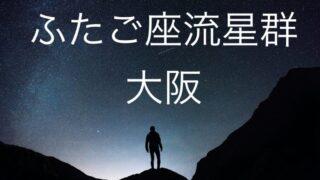 大阪のふたご座流星群穴場観測スポット!