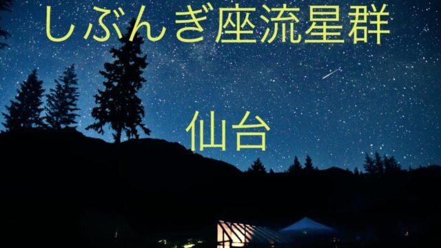 しぶんぎ座流星群2021仙台の穴場スポットやピークや方角は?天気も