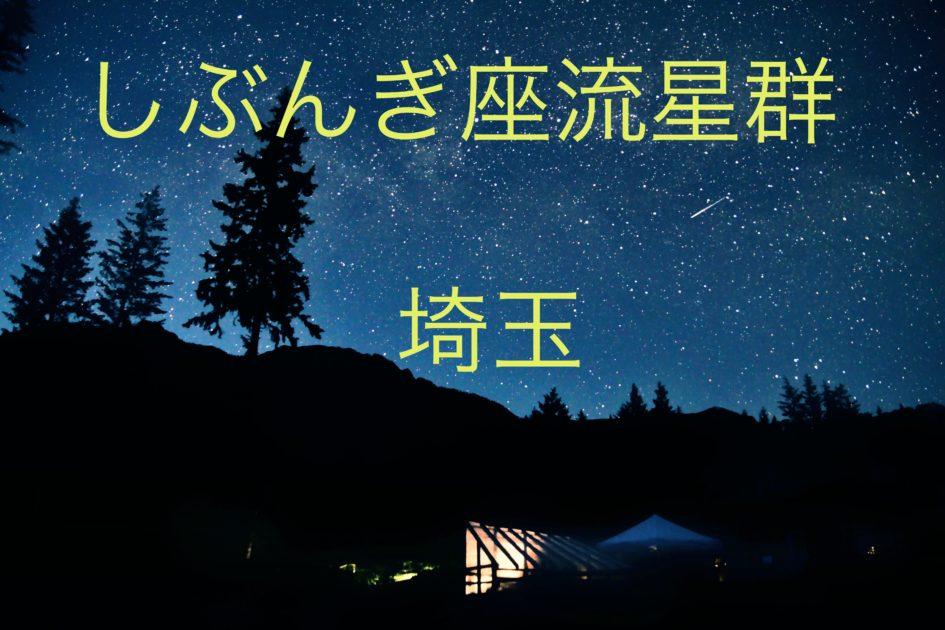 しぶんぎ座流星群2021埼玉の穴場スポットやピークや方角は?天気も