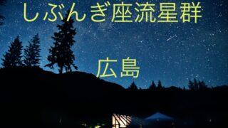 しぶんぎ座流星群2021広島の穴場スポットやピークや方角は?天気も