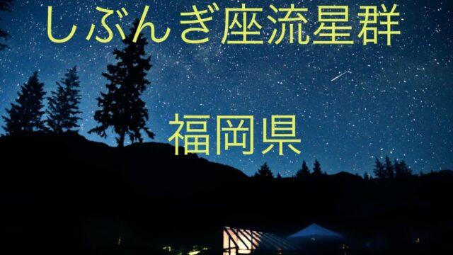 しぶんぎ座流星群福岡の穴場スポットやピーク・方角は?天気も!
