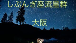 しぶんぎ座流星群2021大阪の穴場スポットやピークや方角は?天気も
