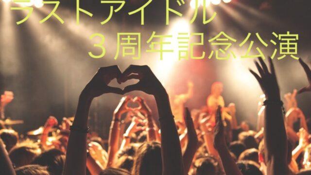 ラスアイ3周年記念公演