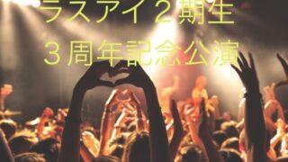 ラスアイ2期生3周年記念公演セトリ